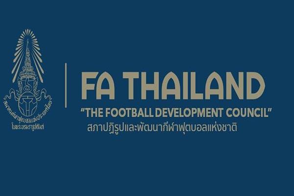 สมาคมกีฬาฟุตบอล