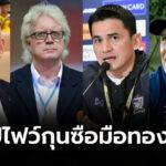 ส่อง 5 ผู้จัดการทีมชาติไทยคุมทีมลงสนามมากที่สุดในรอบ 30 ปี