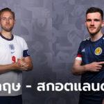พรีวิวฟุตบอล ยูโร 2020 รอบแบ่งกลุ่ม : อังกฤษ พบ สกอตแลนด์ เว็บสล็อต แตกง่าย